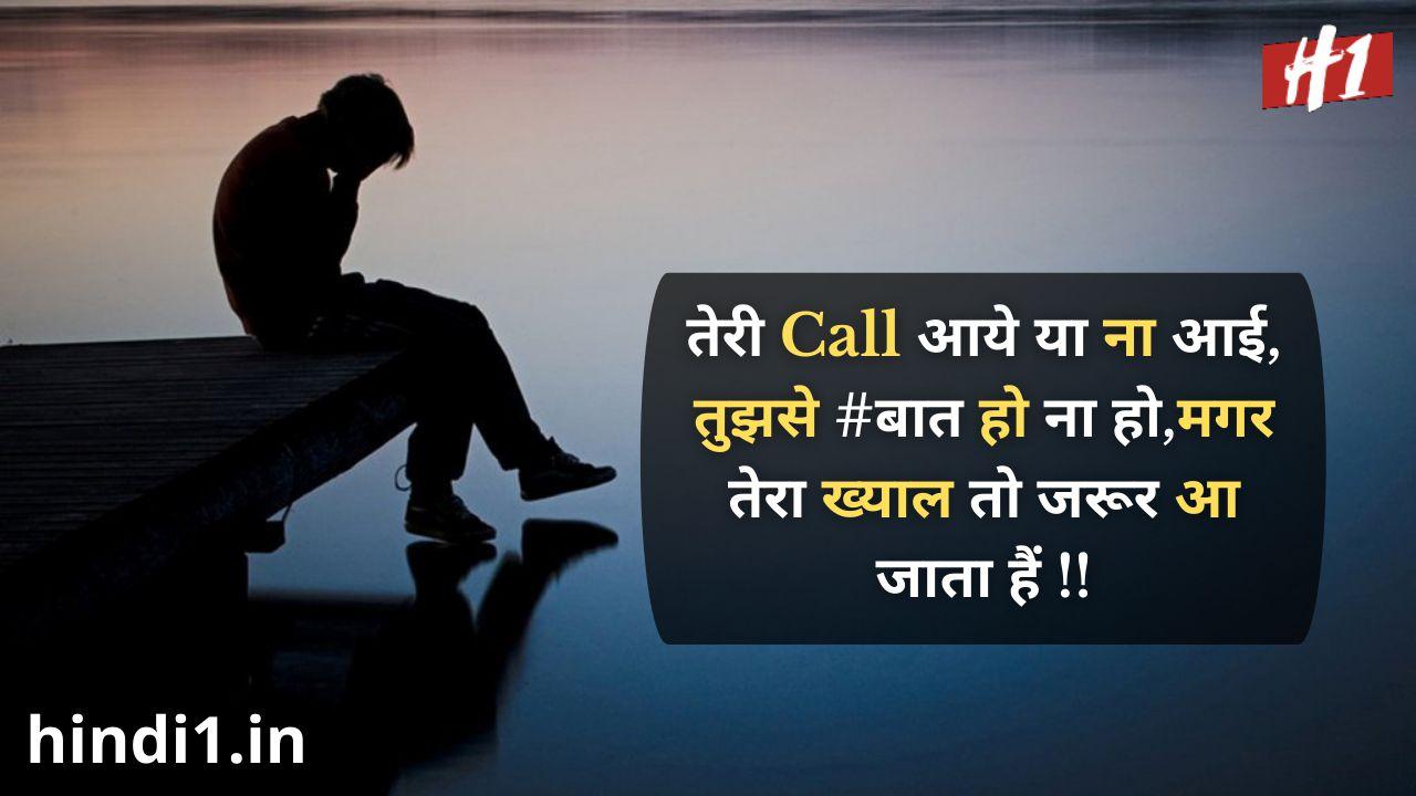 sad status in hindi6