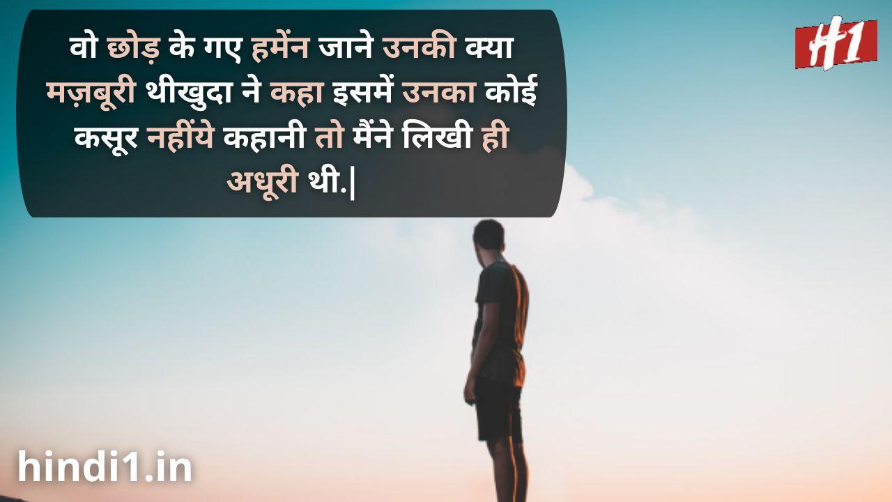 sad status in hindi7