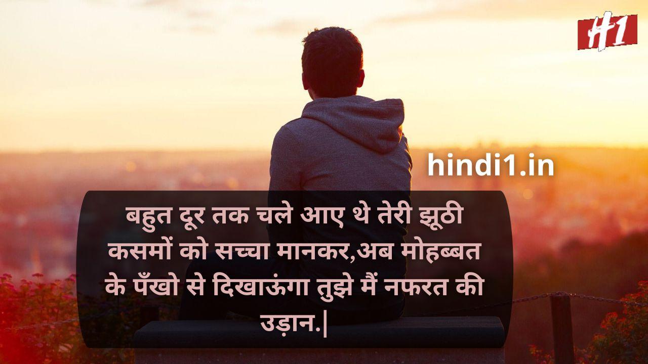 bewafa shayari in hindi2