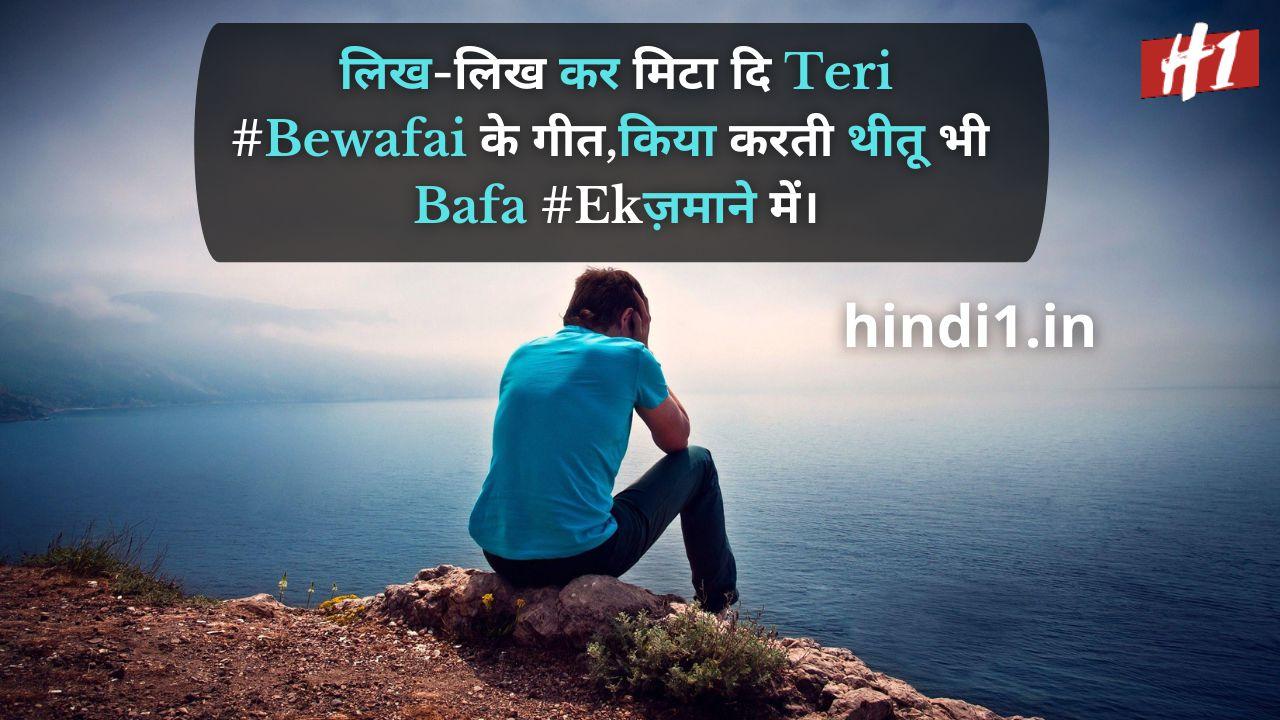 bewafa shayari in hindi3