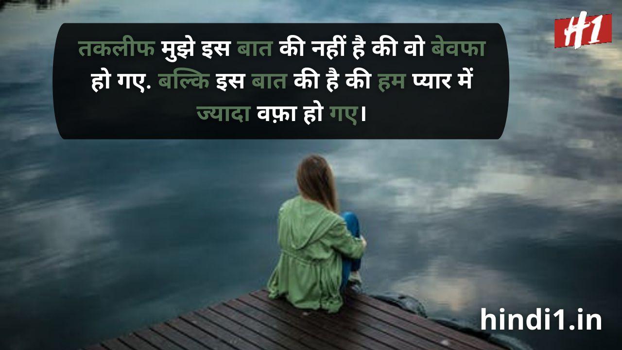 bewafa shayari in hindi6