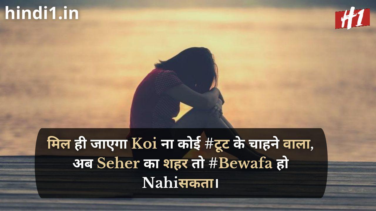 bewafa status in hindi 2 line1