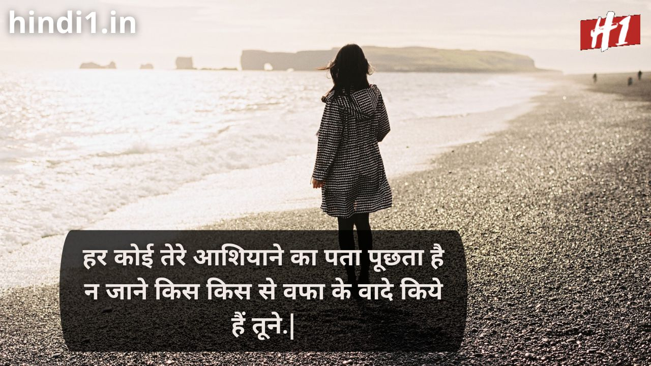 bewafa status in hindi 2 line3