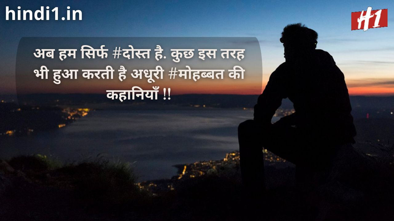 bewafa status in hindi 2 line4