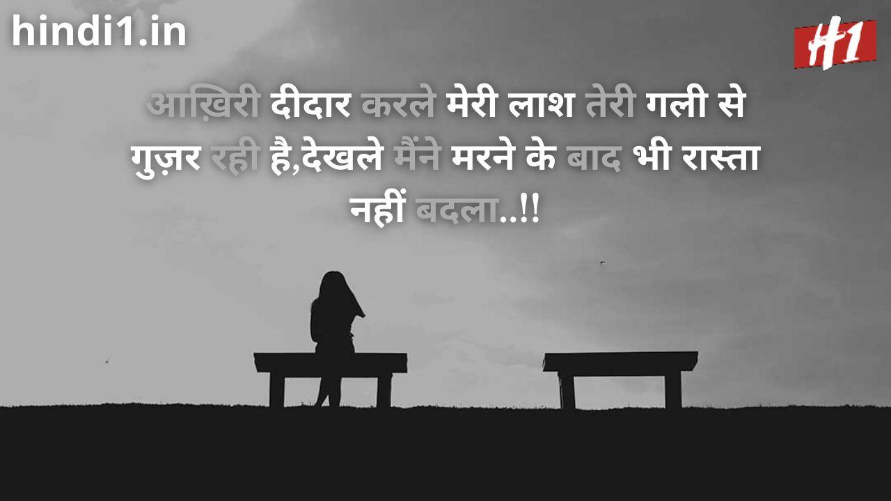 bewafa status in hindi 2 line6