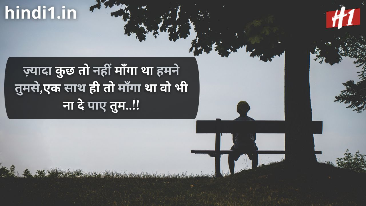 bewafa status in hindi image2