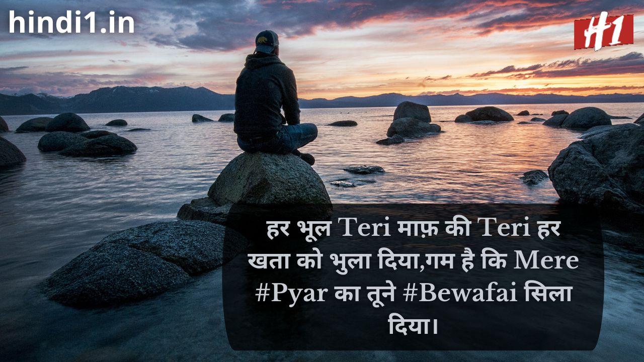 bewafa status in hindi image4