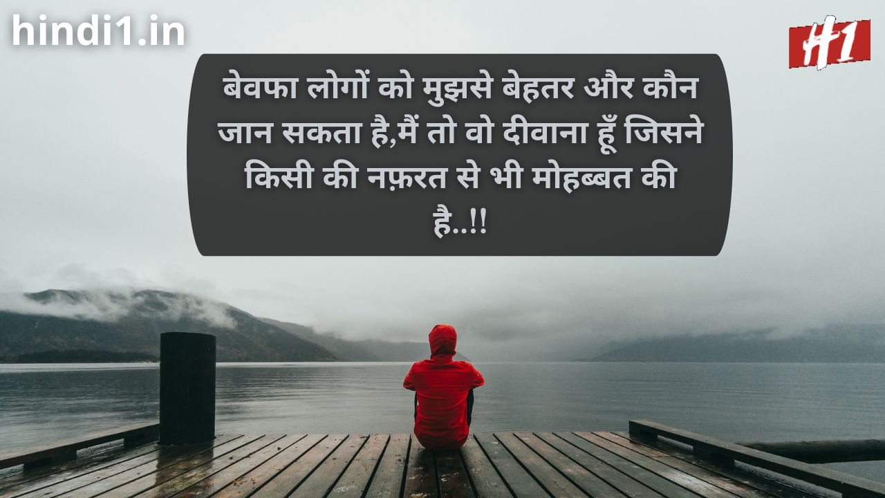 bewafa status in hindi image5