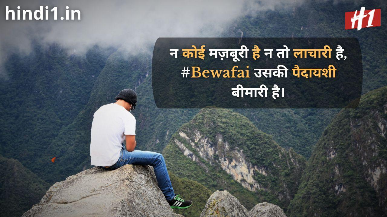 bewafa status in hindi image6