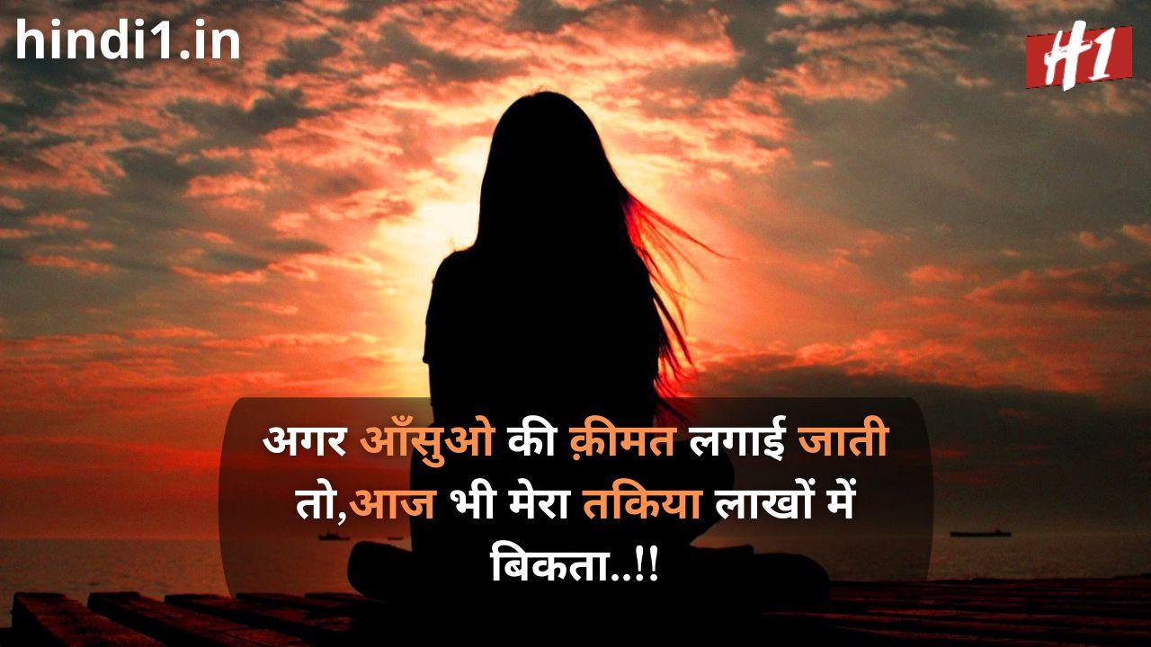 bewafa status in hindi image7