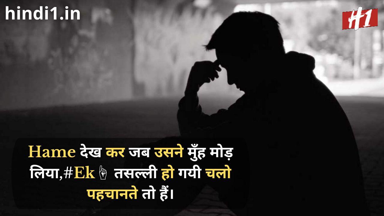 bewafa status in hindi image8