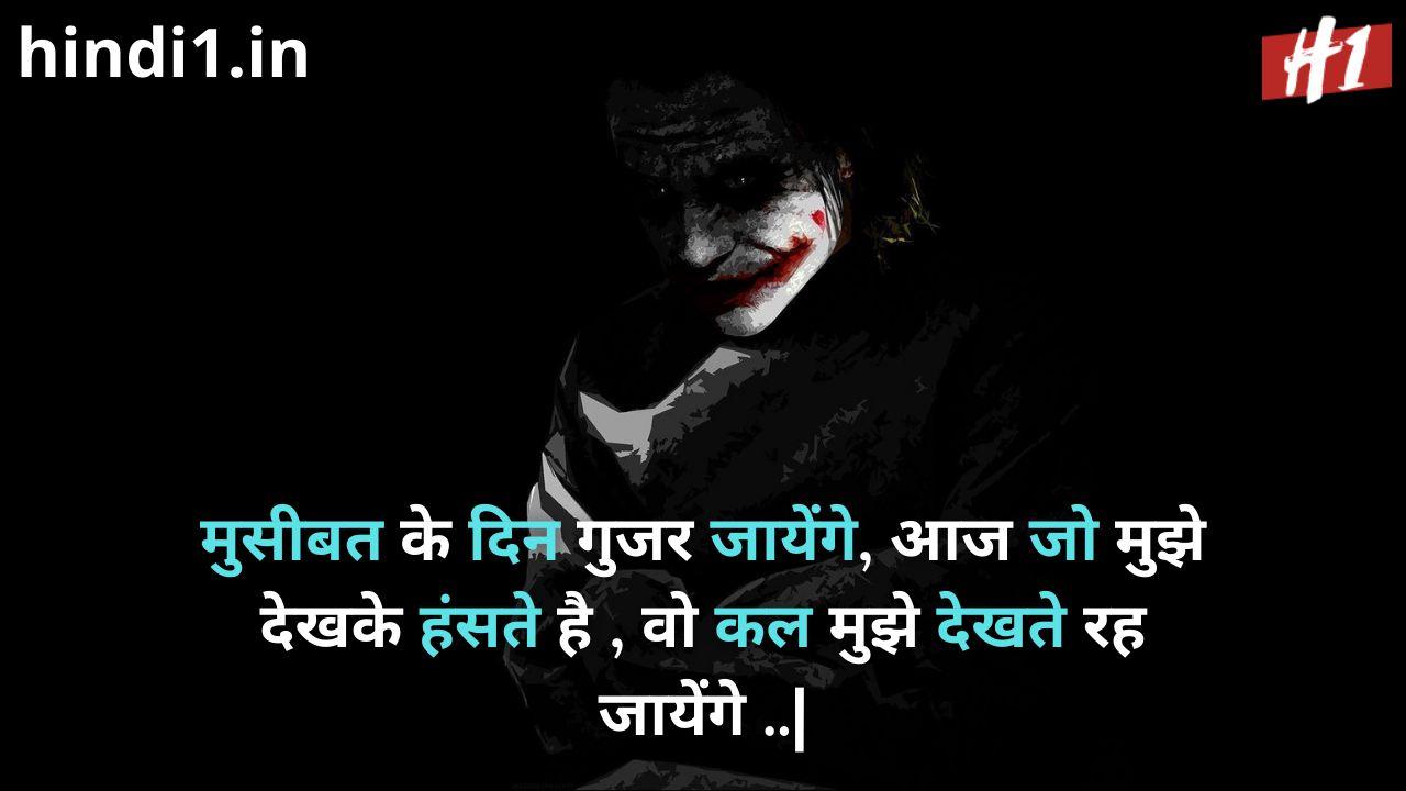ego status in hindi images1