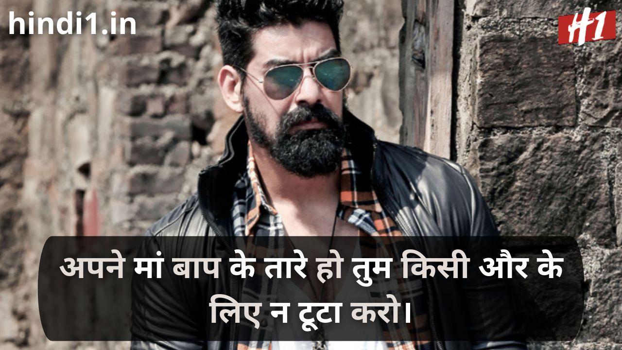 ego status in hindi images3