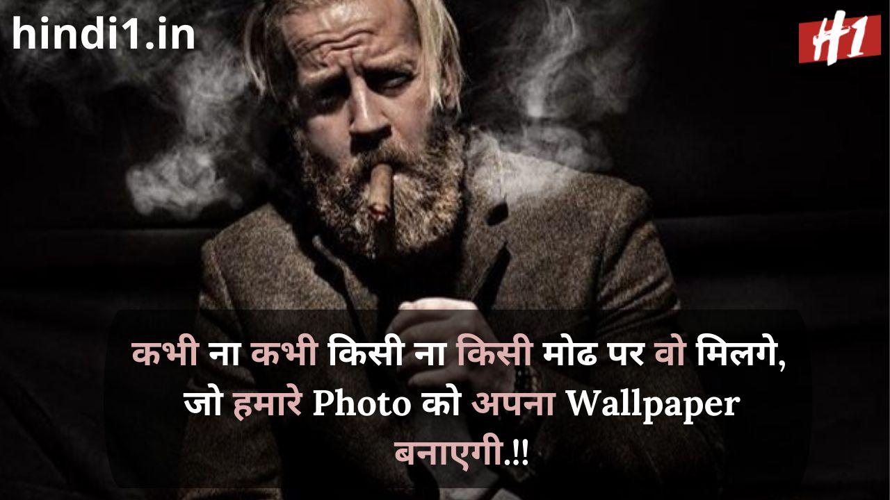 ego status in hindi images5