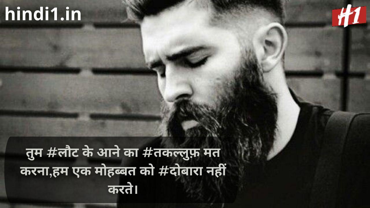 ego status in hindi images7