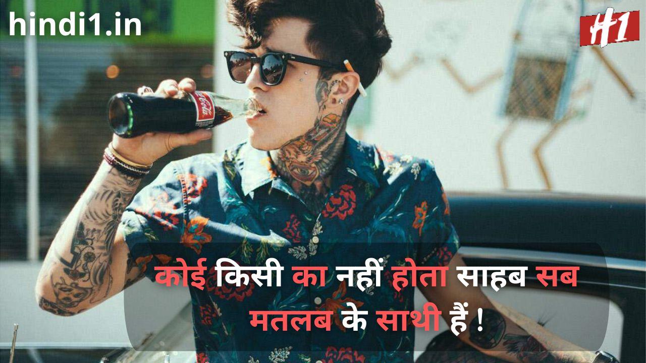 attitude status in hindi3
