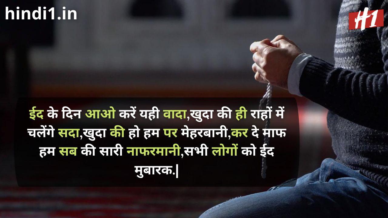 हिन्दू मुस्लिम ईद मुबारक शायरी