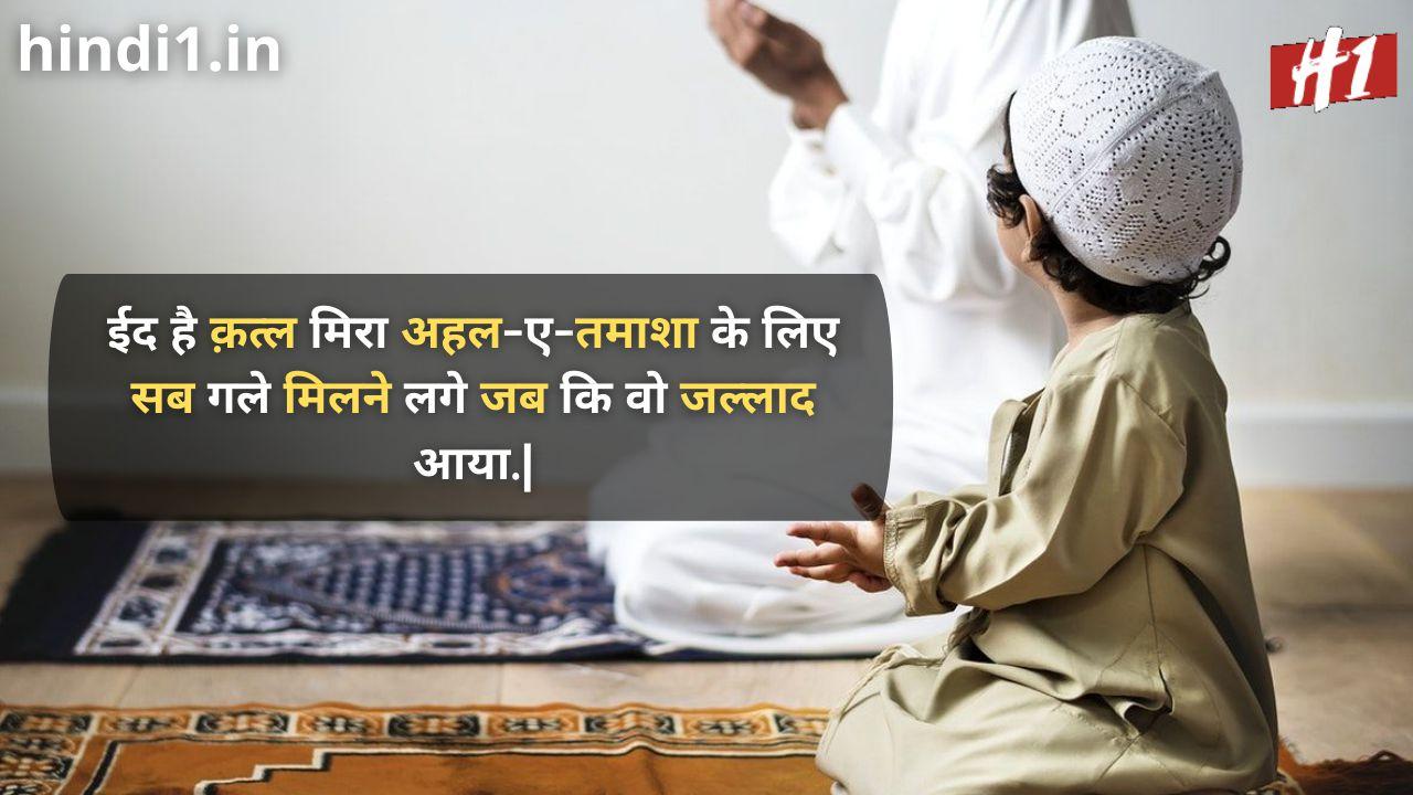 हिन्दू मुस्लिम ईद मुबारक शायरी1