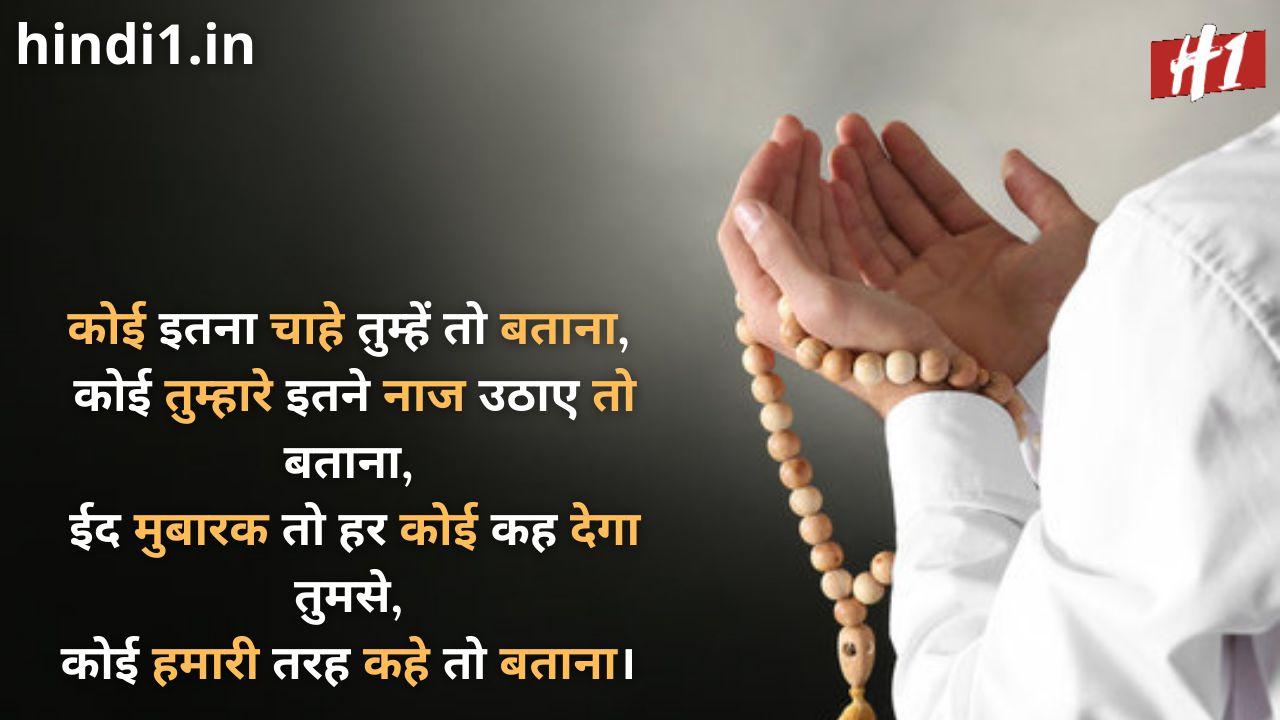 हिन्दू मुस्लिम ईद मुबारक शायरी2