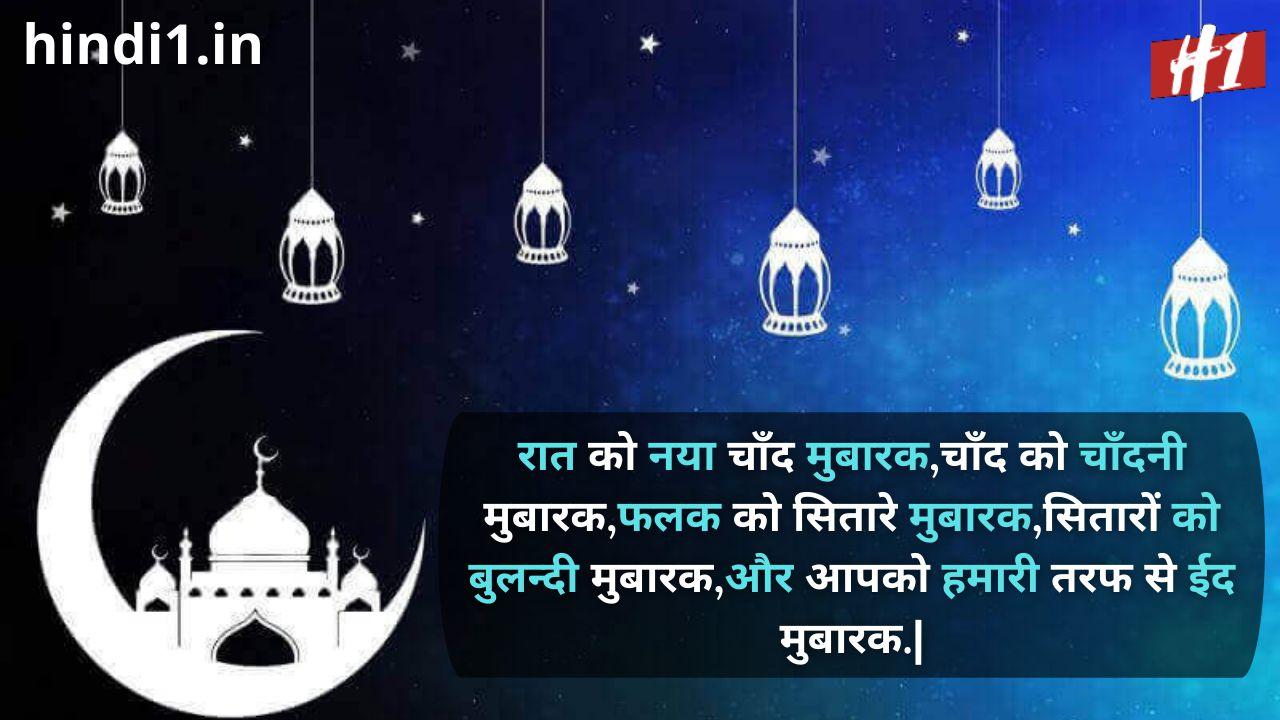 eid mubarak shayari hindi1