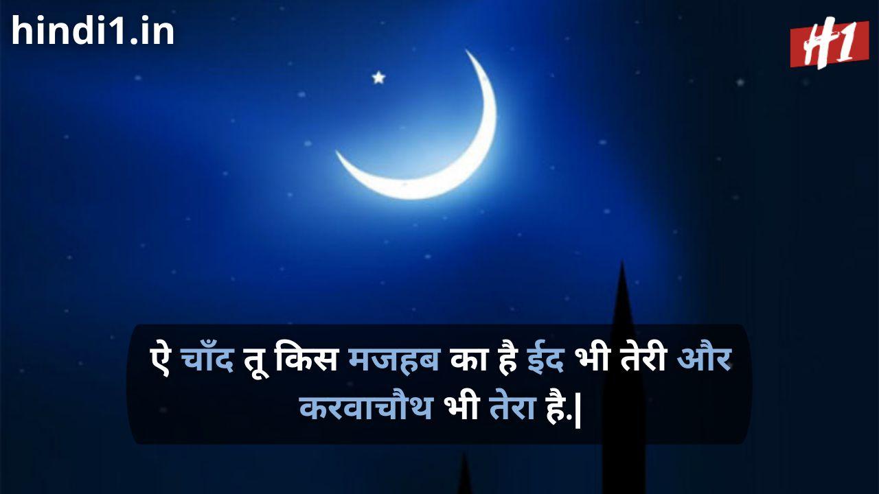 हिन्दू मुस्लिम ईद मुबारक शायरी5
