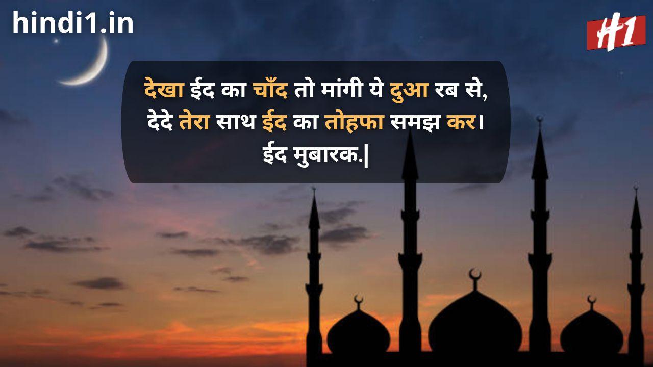eid mubarak shayari hindi2
