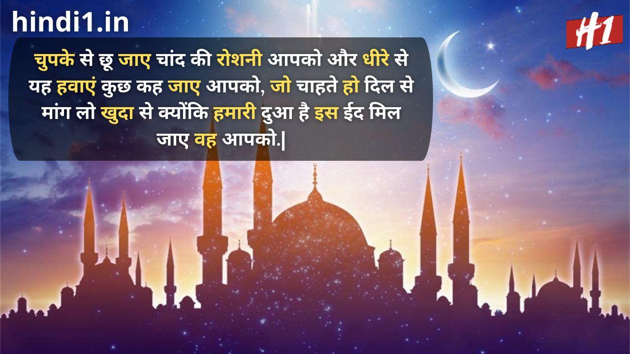 eid mubarak shayari hindi3