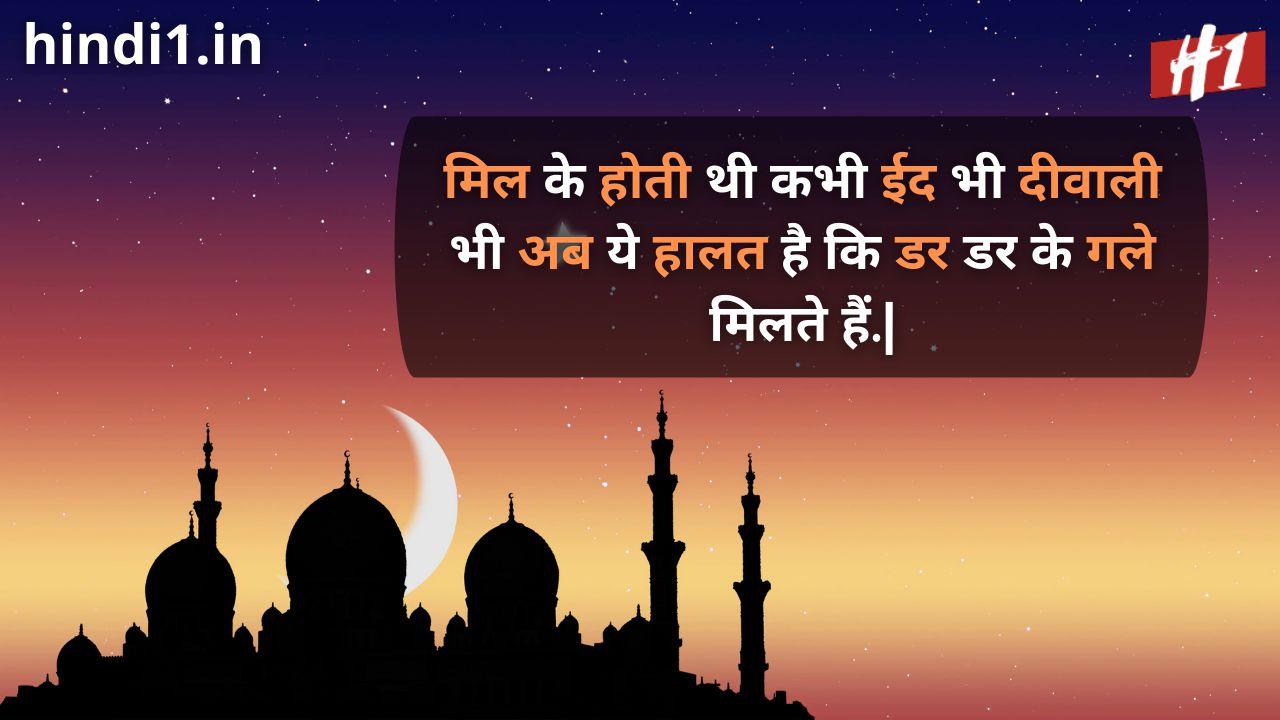 eid mubarak shayari hindi4