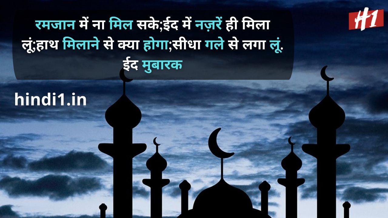 eid mubarak shayari hindi6