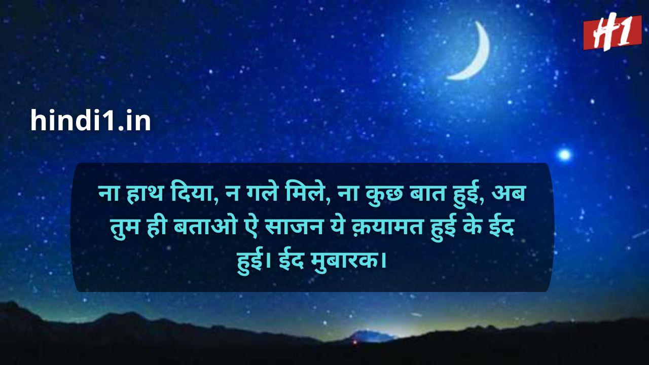 eid mubarak shayari hindi7