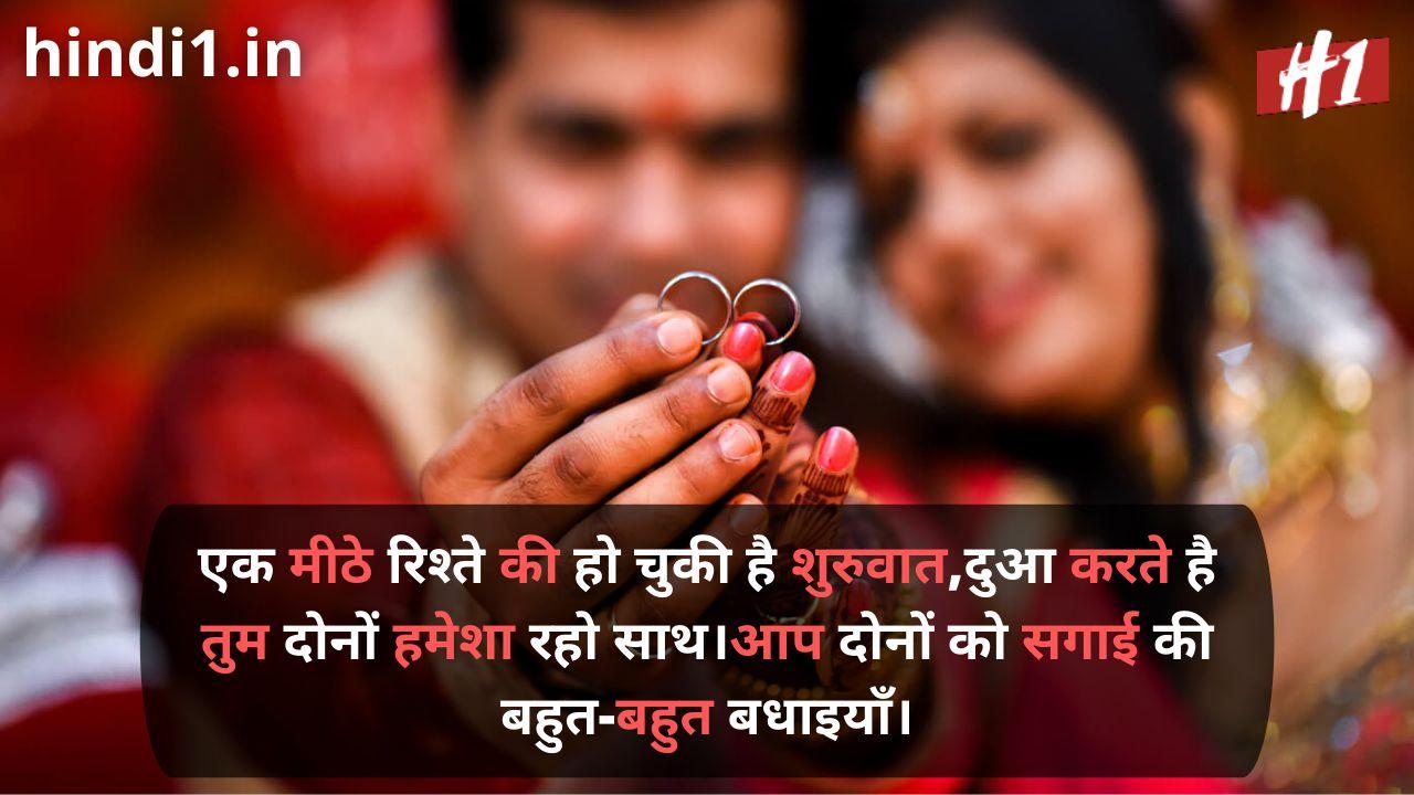 इंगेजमेंट शायरी इन हिंदी for wife1