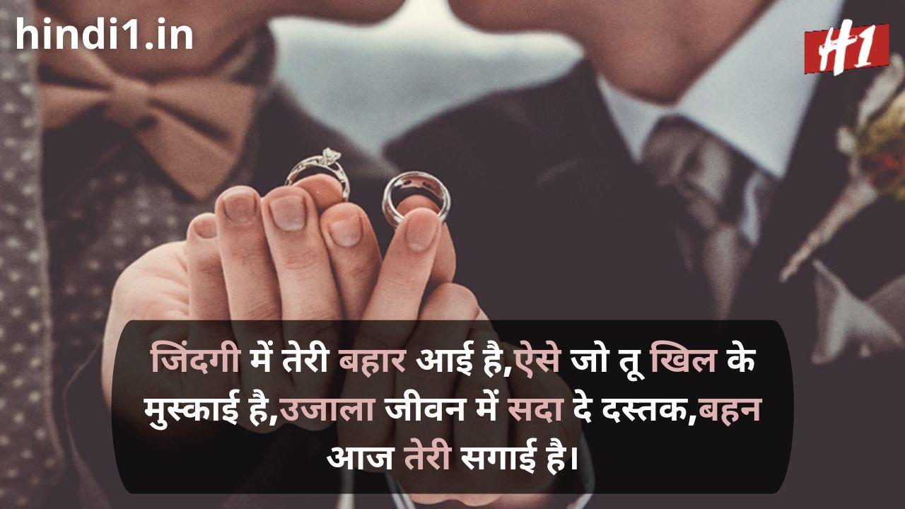 इंगेजमेंट शायरी इन हिंदी for wife6