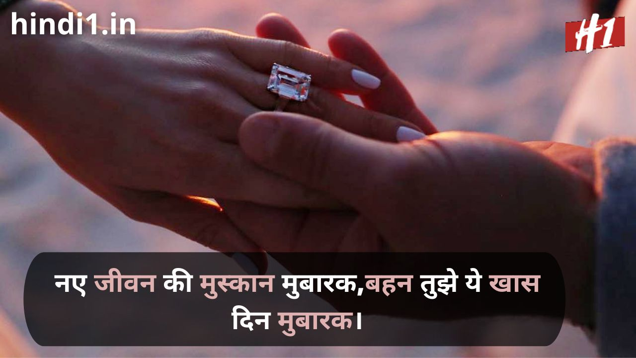 engagement wishes2
