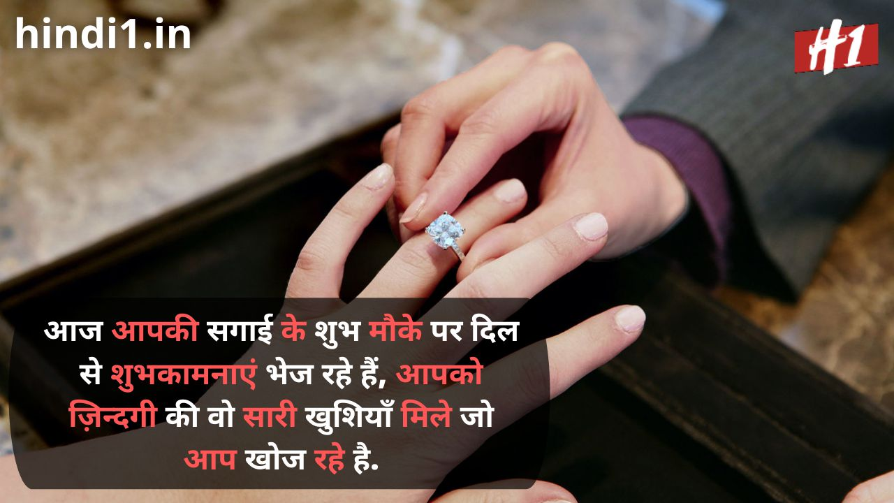 engagement wishes3