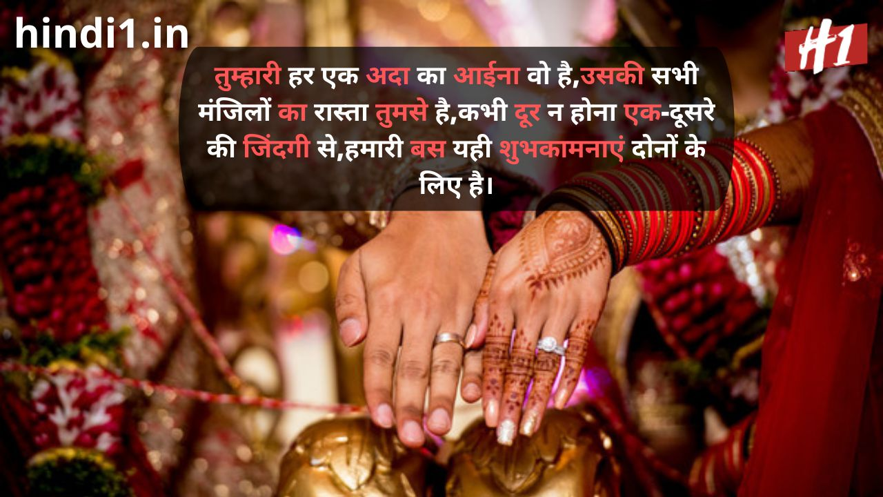 engagement wishes4