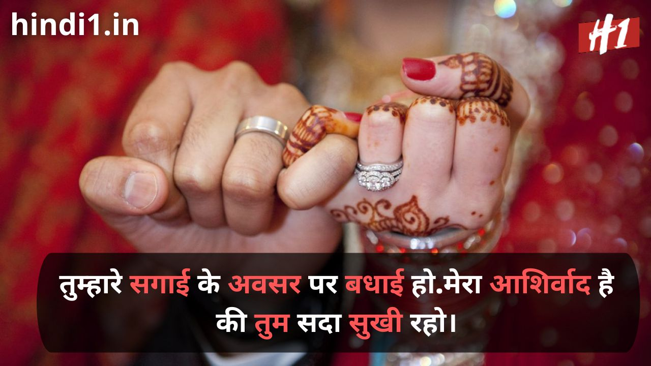 engagement wishes5