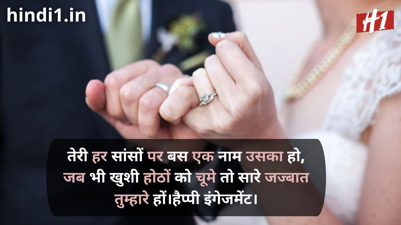 इंगेजमेंट शायरी इन हिंदी for wife