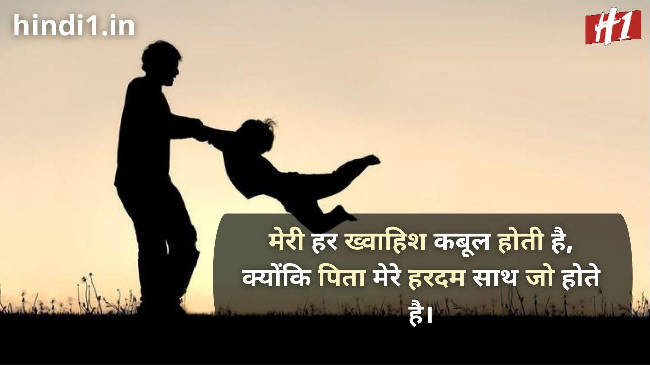 miss u papa status in hindi1