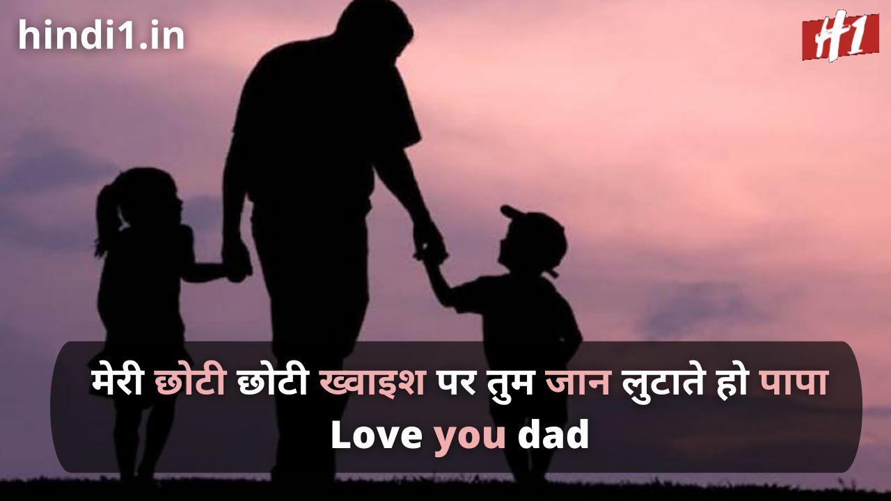 miss u papa status in hindi2