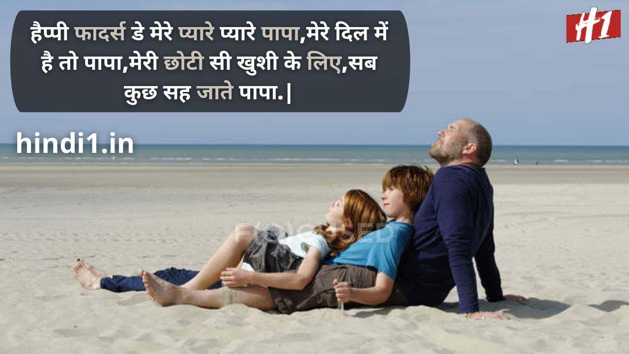 miss u papa status in hindi6