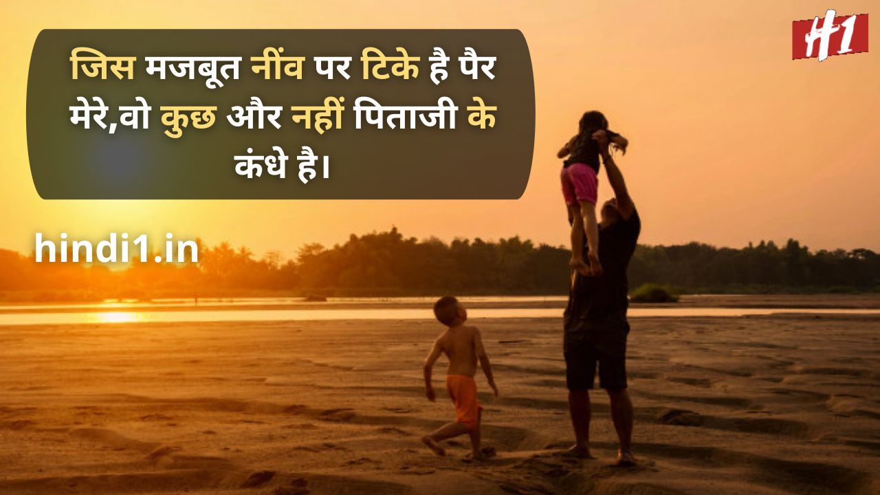 miss u papa status in hindi7