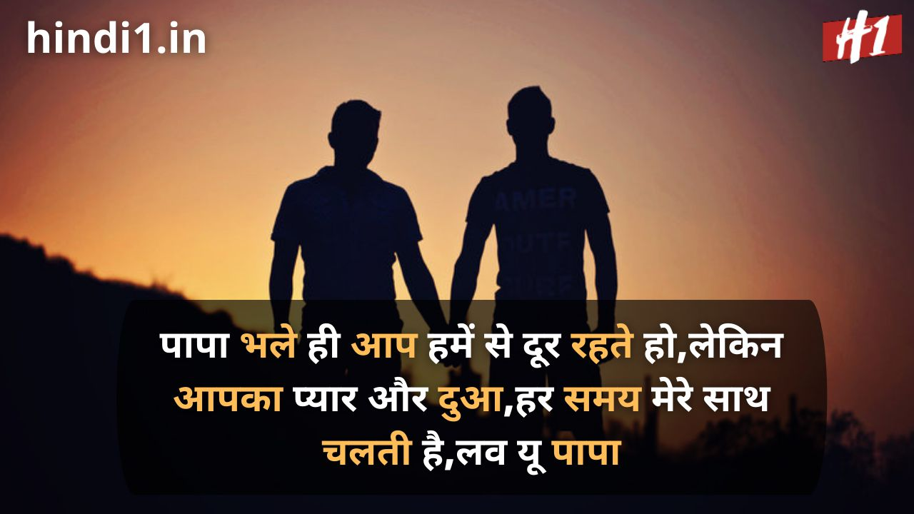 best lines for dad in hindi2