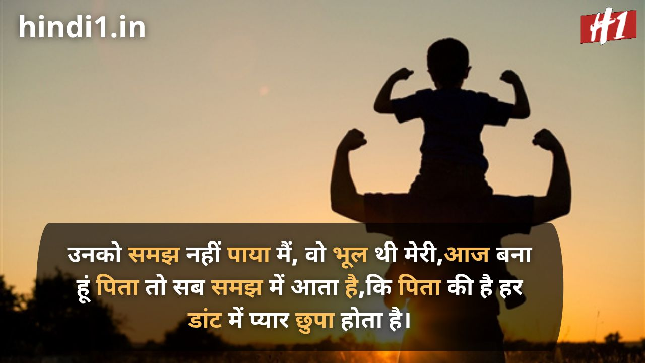 best lines for dad in hindi3