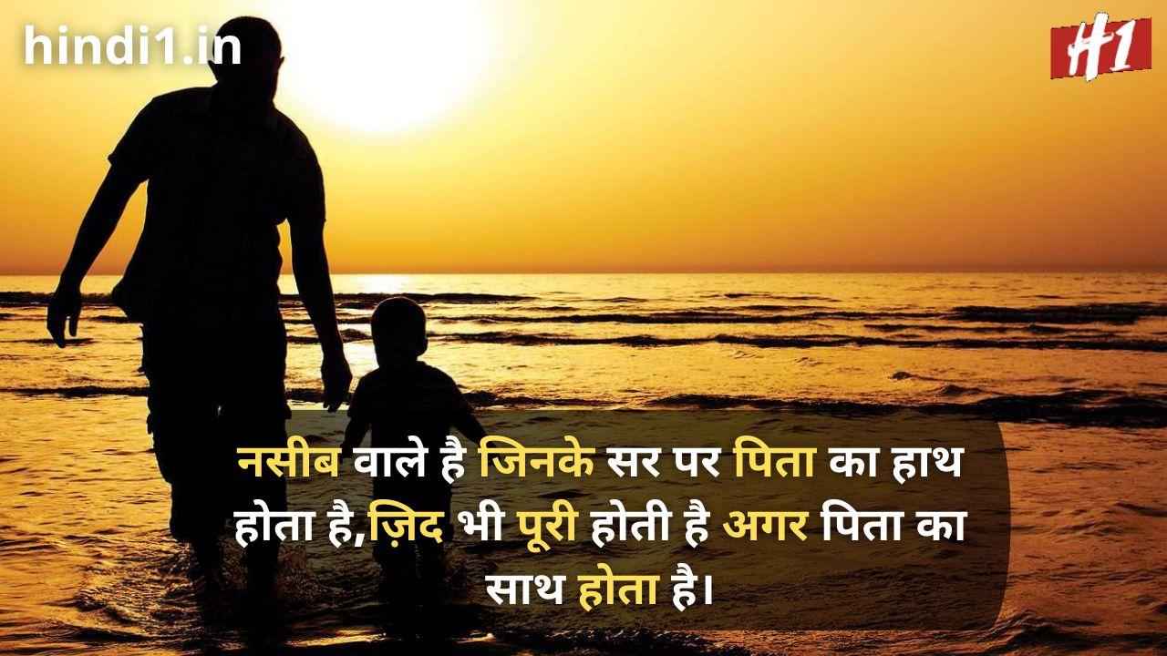 papa status in hindi2