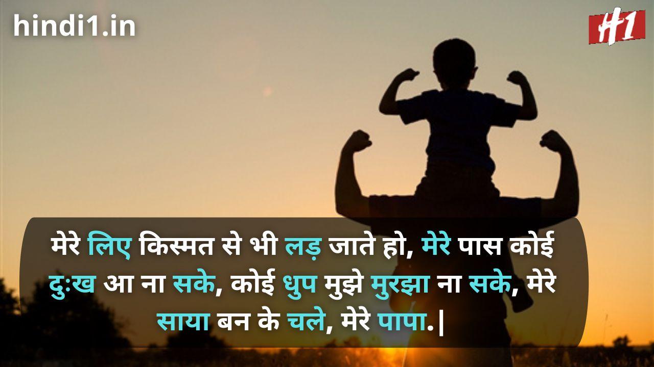 papa status in hindi4