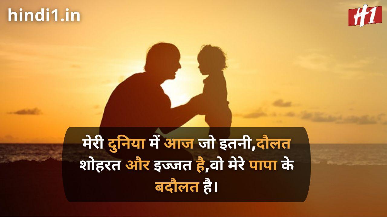 papa status in hindi6