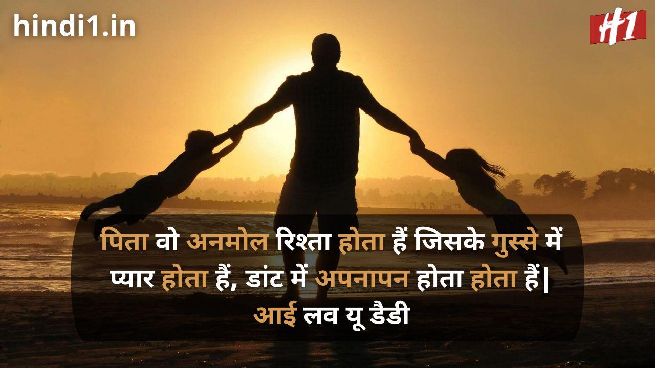 papa status in hindi7