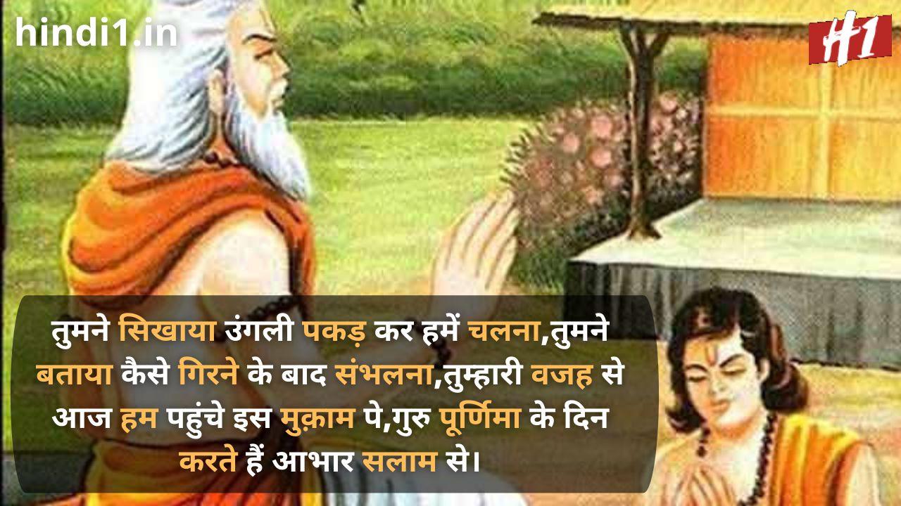 guru purnima images3