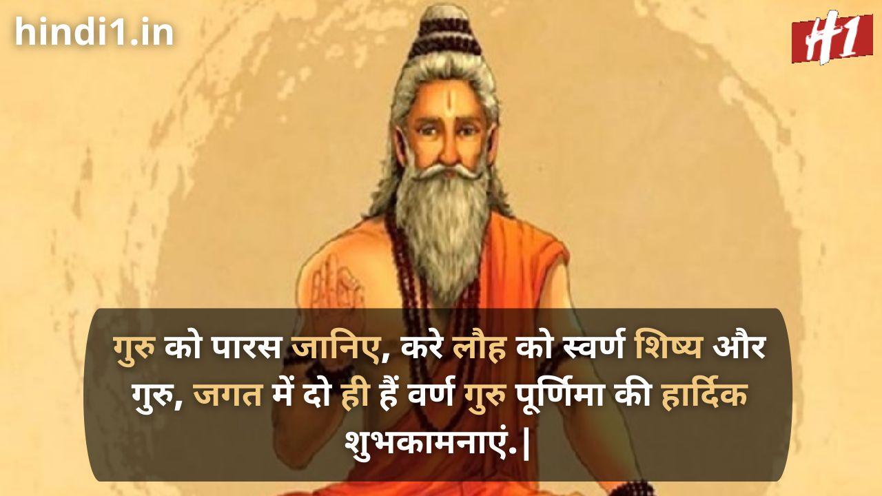 guru purnima quotes4