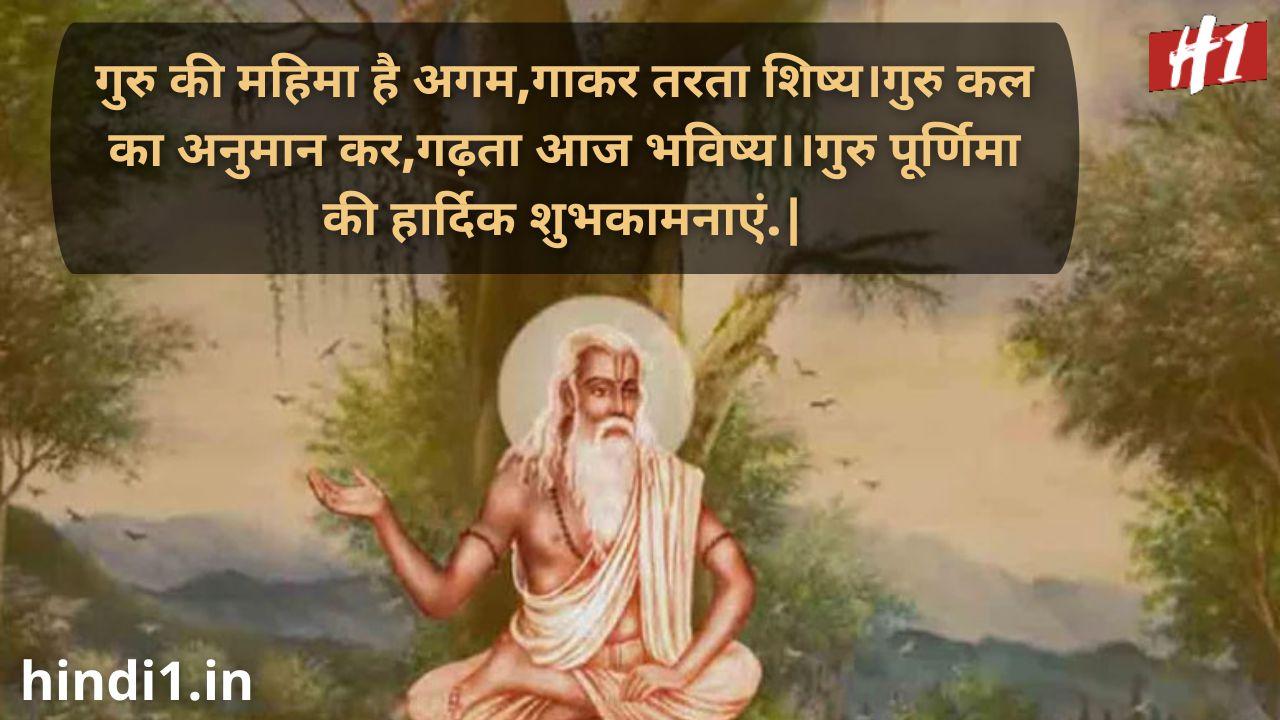 guru purnima quotes3
